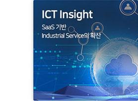 ICT Insight Saas 기반 Industrial Service의 확산