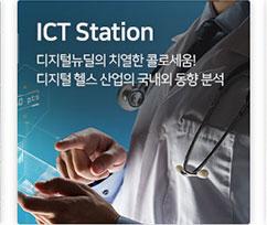 ICT station 디지털뉴딜의 치열한 콜로세움! 디지털 헬스 산업의 국내외 동향 분석