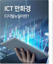 ICT 만화경 디지털뉴딜이란?