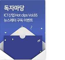 독자마당 ICT산업 Hop clips Vol.65 뉴스레터 구독 이벤트