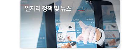 일자리 정책뉴스