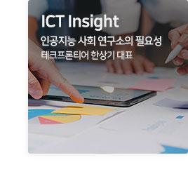 ICT Insight 인공지능 사회 연구소의 필요성 테크프론티어 한상기대표