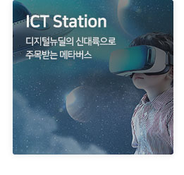 ICT station 디지털뉴딜의 신대륙으로 주목받는 메타버스