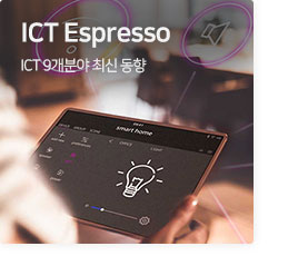 ICT Espresso ICT 9개분야 최신 동향