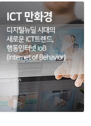 ICT 만화경 디지털뉴딜 시대의 새로운 ICT 트렌드, 행동인터넷 IoB (Internet of Behavior)