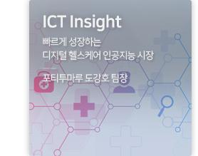 ICT Insight 빠르게 성장하는 디지털 헬스케어 인공지능 시장 / 포티투마루 도강호 팀장