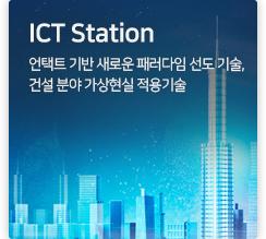 ICT station 언택트 기반 새로운 패러다임 선도 기술, 건설 분야 가상현실 적용기술