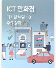 ICT 만화경 디지털 뉴딜 1.0 주요 성과