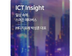 ICT Insight 일상 속에 스며든 메타버스 / ㈜디지포레 박성훈 대표