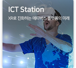 ICT station XR로 진화하는 메타버스 플랫폼의 미래