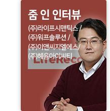 줌 인터뷰 ((주)라이프시맨틱스 , (주)워프솔루션 , ㈜이앤씨지엘에스 , ㈜혜윰아이씨티
