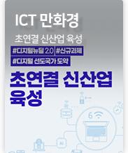 ICT 초연결 신산업 육성
